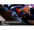 Перегон автомобиля в Крым - Пассажирские перевозки в Симферополе