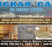Гостевой дом «Ле-Ди», подарите себе настоящий отдых, - финская сауна, SPA –центр. - Сауны в Саках