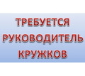 Приглашаем к сотрудничеству руководителей  кружков - Образование / воспитание в Севастополе