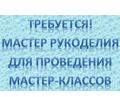 Приглашаем к сотрудничеству мастеров рукоделия для проведения мастер-классов - Образование / воспитание в Севастополе