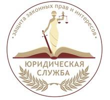 Решение имущественных споров - Юридические услуги в Севастополе