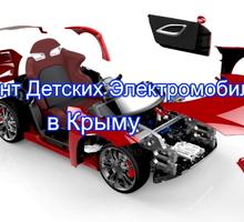 Ремонт детских электромобилей, машинок на аккумуляторе - Активный отдых в Крыму