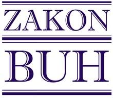 Бухгалтерские услуги и консультации - Бухгалтерские услуги в Ялте