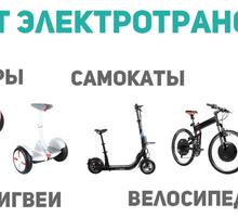 Ремонт гироскутеров (электротранспорта) - Активный отдых в Ялте