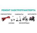 Ремонт ЭлектроТранспорта (самокаты, электроскутеры, электровелосипеды) - Активный отдых в Крыму