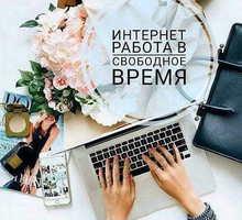 Подработка на дому в интернете - Без опыта работы в Черноморском