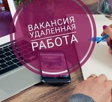 Подработка на дому в интернете - Частичная занятость в Гурзуфе