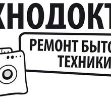 Ремонт холодильников, бойлеров, стиральных машин, телевизоров в Ялте – сервисный центр «Технодоктор» - Ремонт техники в Крыму
