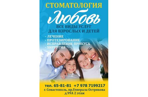 В стоматологическую клинику  требуется медсестра, фото — «Реклама Севастополя»