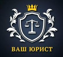 Разблокировка счета в банке  по 115 ФЗ - Юридические услуги в Ялте