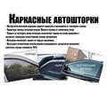 Автомобильные каркасные шторки все марки низкие цены - Автоаксессуары и инструменты в Джанкое