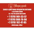 заказ и доставка ПРОДУКТОВ ЗА 1 ЧАС - Продукты питания в Севастополе