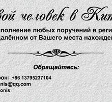 Самая актуальная услуга: Свой человек в Китае - Бизнес и деловые услуги в Севастополе