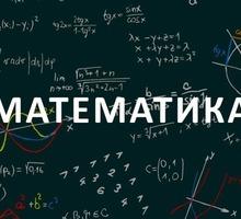 Дистанционные занятия с репетитором по математике - Репетиторство в Крыму