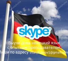 Немецкий язык для детей и взрослых - Языковые школы в Крыму