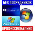 Без посредников! Установка Windows, программ. Ремонт. Профессионально. Выезд. - Компьютерные услуги в Севастополе