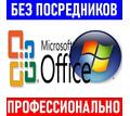 Без посредников! Установка программ, Windows. Ремонт. Профессионально. Выезд. - Компьютерные услуги в Севастополе