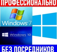 Без посредников! Установка, настройка Windows, программ. Ремонт. Выезд на дом. - Компьютерные услуги в Севастополе