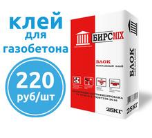 Клей для газобетона 25 кг газоблока Бирсмикс - Отделочные материалы в Крыму