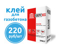 Клей для газобетона 25 кг газоблока Бирсмикс - Отделочные материалы в Симферополе