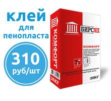 Клей для пенопласта и пенополистирола 25 кг Комфорт БирсМикс - Отделочные материалы в Крыму