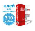 Клей для пенопласта и пенополистирола 25 кг Комфорт БирсМикс - Отделочные материалы в Симферополе