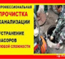 Аварийная прочистка канализации Алупка +7(978)259-07-06 - Сантехника, канализация, водопровод в Алупке