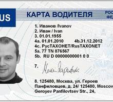 Услуги по оформлению карт водителя/предприятия - Другое в Алупке