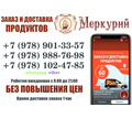 Оставайтесь дома МЫ ПРИВЕЗЁМ ПРОДУКТЫ - Продукты питания в Севастополе