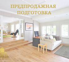 Предпродажная подготовка ПЛЮС для квартиры, дома - Услуги по недвижимости в Севастополе