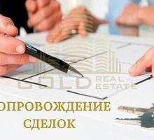 Юридическое сопровождение сделок с недвижимостью - Услуги по недвижимости в Севастополе