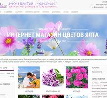 Создание сайта - интернет магазин или сайт недвижимости - Реклама, дизайн, web, seo в Ялте