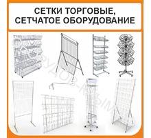 Продается торговые сетки и сетчатое оборудование - Продажа в Феодосии