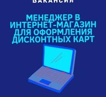 Менеджер в интернет магазин - Менеджеры по продажам, сбыт, опт в Судаке