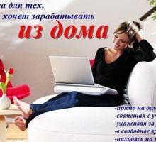 Консультант-онлайн. Без опыта. - Частичная занятость в Белогорске
