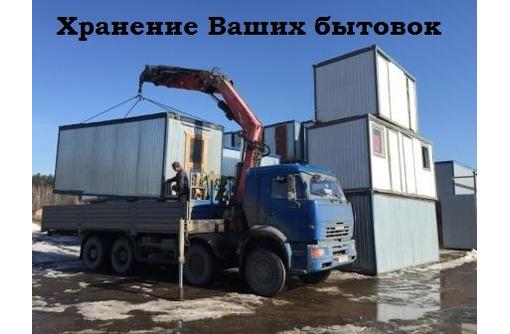 Хранение бытовок и контейнеров. - Строительные работы в Севастополе