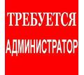 Администратор в отель в п. Поповка - Гостиничный, туристический бизнес в Саках