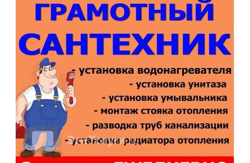 Срочный ремонт Сантехники, фото — «Реклама Евпатории»