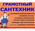 Срочный ремонт Сантехники - Сантехника, канализация, водопровод в Крыму