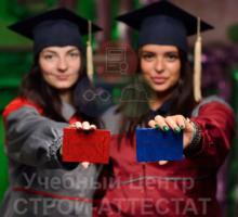 Удостоверения- быстро, законно! - ВУЗы, колледжи, лицеи в Севастополе