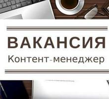 Срочно требуется контент-менеджер - IT, компьютеры, интернет, связь в Черноморском