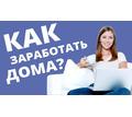 Менеджер-организатор(на дому) - Без опыта работы в Крыму