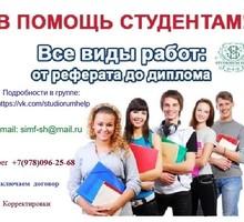 Репетиторские услуги студентам (все виды работ) - Репетиторство в Крыму