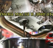 "Замена масла КПП, двигателя, раздатка СТО ""EVPA MOTORS"" - Ремонт и сервис легковых авто в Евпатории"