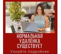 Администратор (удаленная работа) - ИТ, компьютеры, интернет, связь в Феодосии
