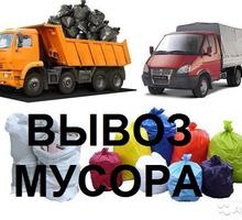 Вывоз мусора, хлама, грунта. Демонтажные работы. Быстро и качественно!!! - Вывоз мусора в Ялте