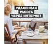 Консультант интернет-магазина на дому, фото — «Реклама Севастополя»
