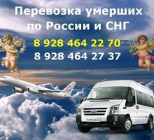 #Новороссийск . #Катафалк . #Перевозка_Умерших по РФ . - Ритуальные услуги в Ялте