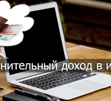 Работа в сети интернет удаленно - Работа на дому в Джанкое