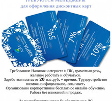 Менеджер по оформлению дисконтных карт - Менеджеры по продажам, сбыт, опт в Форосе